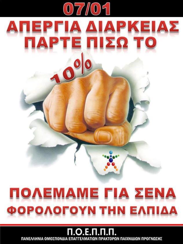 Συνάδελφοι μας κλείνουν τα Πρακτορεία μας! Η ομόφωνη απόφαση του Δ.Σ. είναι ΑΠΕΡΓΙΑ ΔΙΑΡΚΕΙΑΣ που ξεκινά την Δευτέρα 7 Ιανουαρίου 2013. Πρόθεση του Δ.Σ. είναι ταυτόχρονα να συνεχιστούν αμείωτες οι προσπάθειες και οι πιέσεις για την τροποποίηση του ψηφισθέντος νόμου που πλήττει ανεπανόρθωτα τον κλάδο μας. Επιπροσθέτως εξακολουθούν οι συντονισμένες ενέργειες μας για συναντήσεις με παράγοντες του Υπουργείου Οικονομικών προκειμένου να επιτευχθεί η κατάδειξη των θέσεών μας αλλά και οι καταστροφικές συνέπειες σε περίπτωση εφαρμογής της άνω νομοθετικής διάταξης που εφαρμόζεται αποκλειστικά στα τυχερά παιχνίδια της ΟΠΑΠ ΑΕ. Σε τι αποβλέπουν ΆΡΑΓΕ;