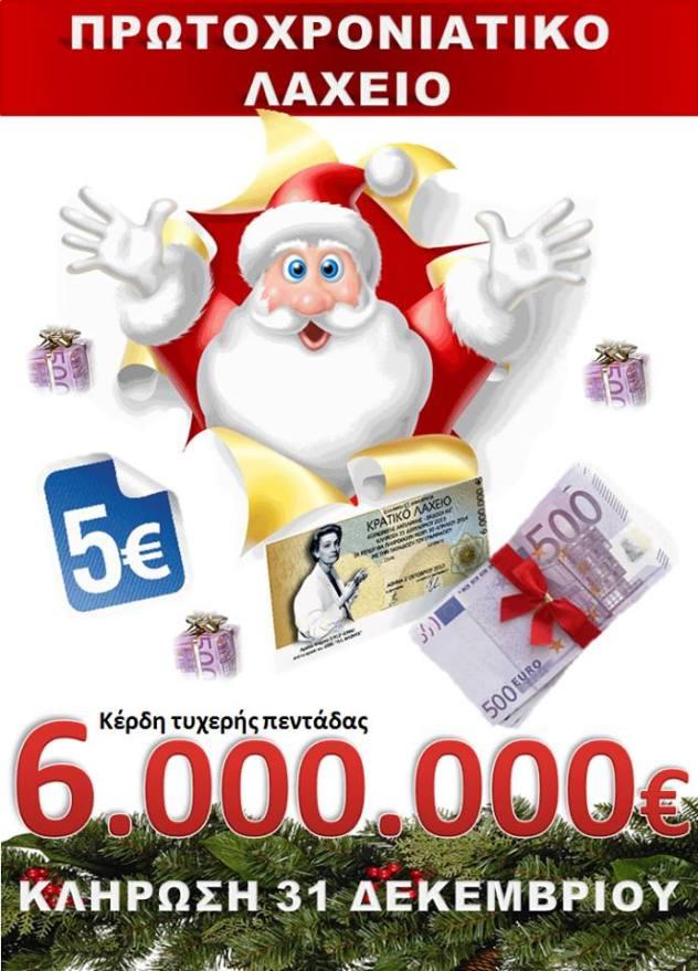 Το Κρατικό Λαχείο Κοινωνικής Αντίληψης θεσπίστηκε το 1967, σε αντικατάσταση του «Λαχείου Συντακτών», κυκλοφορεί μια φορά το χρόνο και κληρώνει την τελευταία ημέρα αυτού και κοστίζει 5 € το γραμμάτιο. Τα γραμμάτια του Λαχείου κυκλοφορούν σε σειρές 100.000 γραμματίων που κάθε μια φέρει αριθμούς από 1 ως 100.000. Μοιράζει στους τυχερούς άνω του 55% των ακαθαρίστων εισπράξεών του.   Τρόπος Κλήρωσης Διενεργούνται δύο κληρώσεις η Γενική και η Ειδική (προαιρετική) Κατά τη διαδικασία της Γενικής Κλήρωσης μετέχουν τα γραμμάτια όλων των σειρών κληρώνονται ορισμένοι λαχνοί που σε μία συγκεκριμένη σειρά κερδίζουν ποσά από 20.000 € έως 4.000.000 €. Υπάρχουν όμως και τα πρόσθετα κέρδη της Γενικής κλήρωσης στην οποία μετέχουν όλα τα γραμμάτια ανεξάρτητα από σειρά που κερδίζουν από   200 € έως και 20.000 €. Επίσης αν τα διανεμόμενα τελικά κέρδη υπολείπονται του κατωτάτου ορίου, (55%) κληρώνεται ένας ή περισσότεροι λαχνοί , που μαζί με τα πρόσθετα κέρδη τους ανά σειρά κερδίζουν το ποσό που απαιτείται για να συμπληρωθεί το ως άνω ποσοστό ή θα χρησιμοποιηθεί για τη δημιουργία λαχνών ειδικής κλήρωσης. Κατά τη διαδικασία της Ειδικής κλήρωσης μετέχουν όλα τα γραμμάτια κάθε σειράς και κερδίζουν διάφορα ποσά . Από χίλια ευρώ (1.000 €) κερδίζουν όλα τα γραμμάτια ανεξάρτητα από σειρά που οι αριθμοί τους έχουν  τα τέσσερα τελευταία ψηφία όμοια με τα τέσσερα τελευταία ψηφία του πρώτου λαχνού της γενικής κλήρωσης που κληρώθηκε και κέρδισε 4.000.000 €. Από εκατό ευρώ (100 €) κερδίζουν όλα τα γραμμάτια ανεξάρτητα από σειρά που οι αριθμοί τους έχουν  τα τέσσερα τελευταία ψηφία όμοια με τα τέσσερα τελευταία ψηφία του δεύτερου, τρίτου, τέταρτου και πέμπτου λαχνού της γενικής κλήρωσης που κληρώθηκαν και κέρδισαν από 500.000 €.  Επίσης κερδίζουν από οκτώ ευρώ (5 €) όλα τα γραμμάτια ανεξάρτητα από σειρά που οι αριθμοί τους έχουν τα δύο τελευταία ψηφία όμοια με τα δύο τελευταία ψηφία του πρώτου, δεύτερου, τρίτου, τέταρτου, και πέμπτου Λαχνού της Γενικής κλήρωσης, με την σειρά που κληρώθηκαν. Πρώτα διενε
