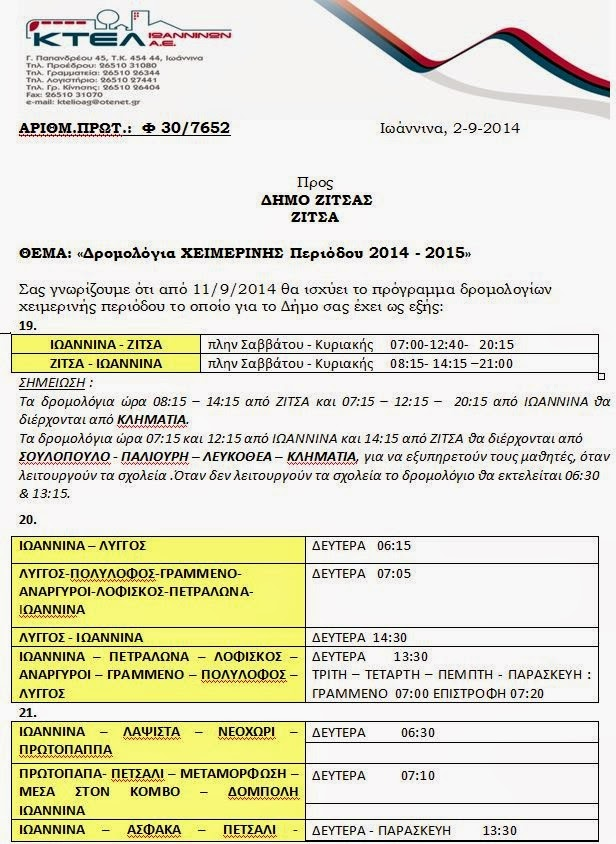 Τα δρομολόγια του ΚΤΕΛ Ιωαννίνων για τα χωριά του Δήμου Ζίτσας… Για την Χειμερινή Περίοδο 2014 – 2015 Το ΚΤΕΛ Ιωαννίνων ανακοίνωσε ότι τα χειμερινά δρομολόγια αρχίζουν από 11 Σεπτεμβρίου 2014 και για τα χωριά του Δήμου Ζίτσας το πρόγραμμα είναι το εξής