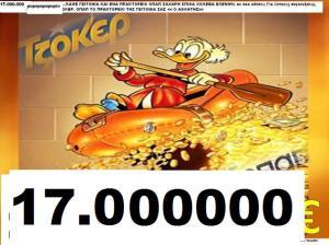 17,000.000 € EYROOOOOOOOO…ΚΑΘΕ ΓΕΙΤΟΝΙΑ ΚΑΙ ΕΝΑ ΠΡΑΚΤΟΡΕΙΟ OΠΑΠ ΖΑΧΑΡΗ ΣΠΙΘΑ ΧΟΛΕΒΑ ΕΛΕΝΗΚι αν σου κάτσει; Για έντονες συγκινήσεις, άσε τον θείο και πιάσε τον ΤΖΟΚΕΡ. Αυτή την KΥΡΙΑΚΗ 2-11-2014  14.000.000€ έχει ΤΖΑΚΠΟΤ…ΚΑΘΕ ΓΕΙΤΟΝΙΑ ΚΑΙ ΕΝΑ ΠΡΑΚΤΟΡΕΙΟ … OΠΑΠ TO ΠΡΑΚΤΟΡΕΙO ΤΗΣ ΓΕΙΤΟΝΙΑ ΣAΣ
