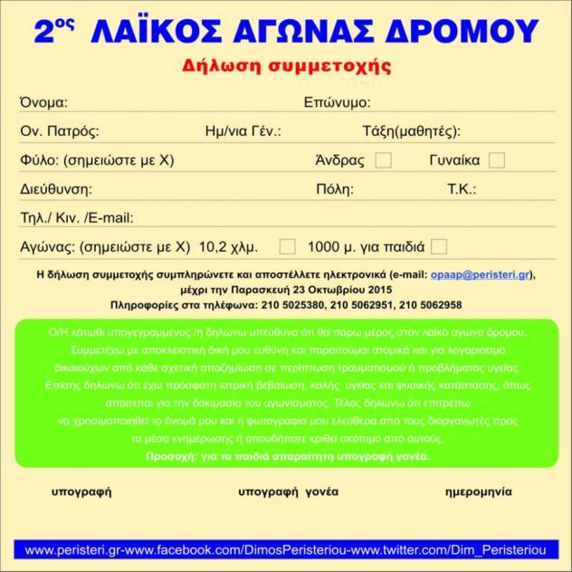 Η δήλωση συμμετοχής συμπληρώνετε και αποστέλλετε ηλεκτρονικά  (e-mail opaap@peristeri.gr), μέχρι την Παρασκευή 23 Οκτωβρίου 2015 Πληροφορίες στα τηλέφωνα:210 5025380, 210 5062951, 210 5062958