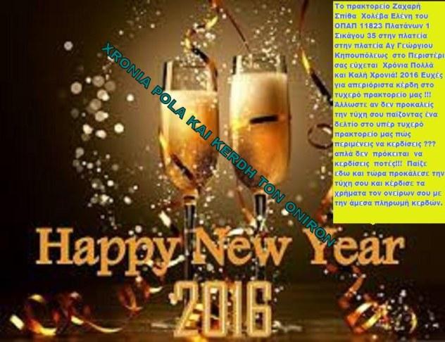 Το πρακτορείο Ζαχαρή Σπίθα Χολέβα Ελένη του ΟΠΑΠ 11823 Πλατάνων 1 Σικάγου 35 στην πλατεία στην πλατεία Αγ Γεώργιου Κηπουπόλεως στο Περιστέρι σας εύχεται Χρόνια Πολλά και Καλή Χρονιά! 2016 Ευχές για απεριόριστα κέρδη στο τυχερό πρακτορείο μας !!! Άλλωστε αν δεν προκαλείς την τύχη σου παίζοντας ένα δελτίο στο υπέρ τυχερό πρακτορείο μας πώς περιμένεις να κερδίσεις ??? απλά δεν πρόκειται να κερδίσεις ποτές!!! Παίξε εδω και τώρα προκάλεσε την τύχη σου και κέρδισε τα χρήματα τον ονείρων σου με την άμεσα πληρωμή κερδών.