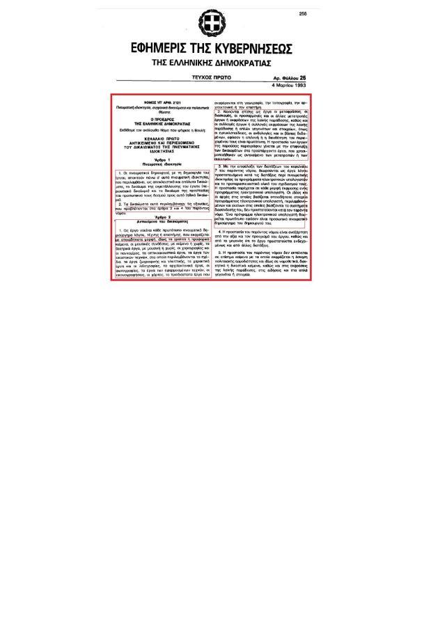 ΠΝΕΥΜΑΤΙΚΑ ΔΙΚΑΙΩΜΑΤΑ: Νόμος περί Πνευματικών Δικαιωμάτων, Πνευματική ιδιοκτησία, συγγενικά δικαι