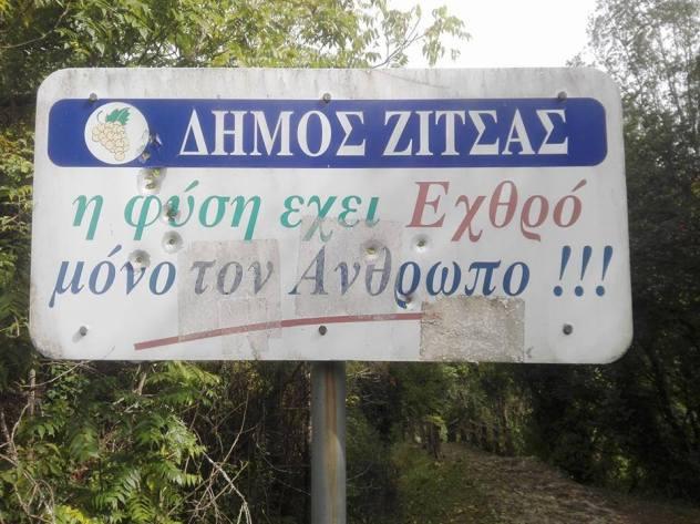 ΖΙΤΣΑ _n