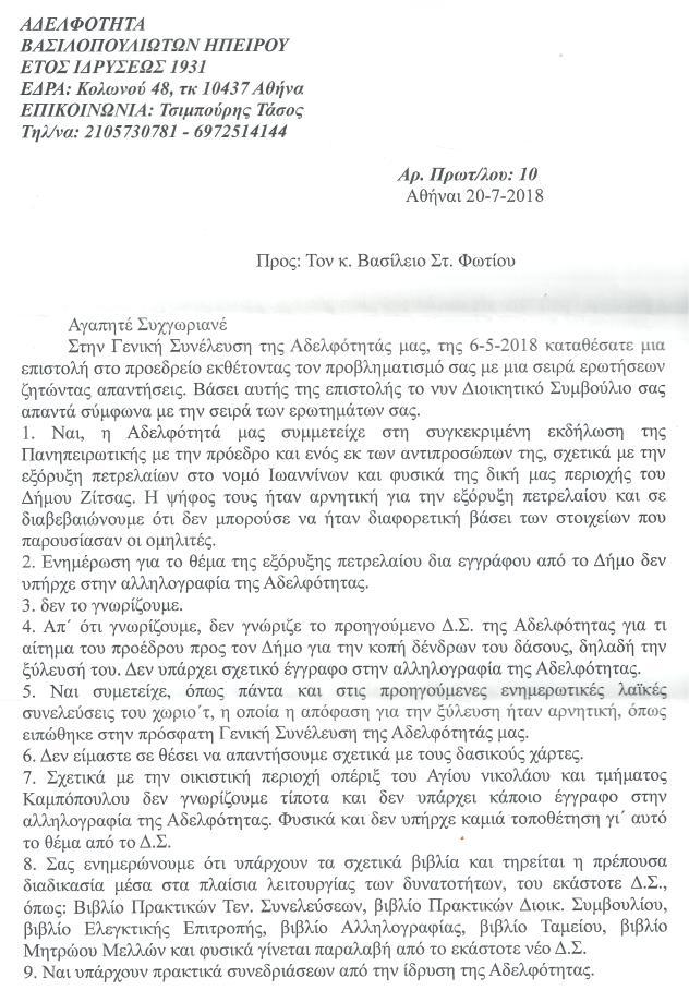 apantisi se ervtimata sto d.s adel basi 20-07- 2018 arth prot 10 (1)