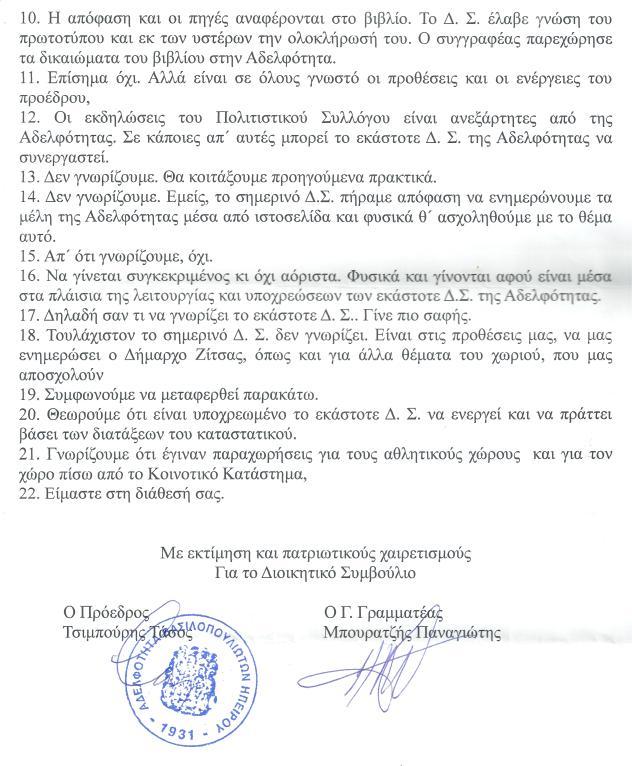 apantisi se ervtimata sto d.s adel basi 20-07- 2018 arth prot 10 (2)