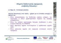 2019 -04-02-19- IKONES GIA DILOSI ILEKTRONIKA KTIMATOLOGIO-001 (10)