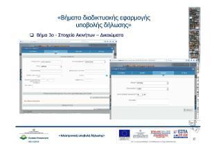 2019 -04-02-19- IKONES GIA DILOSI ILEKTRONIKA KTIMATOLOGIO-001 (15)