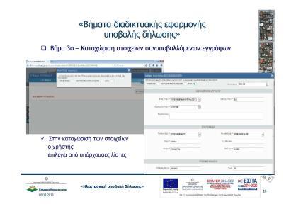 2019 -04-02-19- IKONES GIA DILOSI ILEKTRONIKA KTIMATOLOGIO-001 (16)