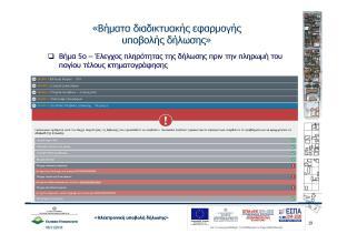 2019 -04-02-19- IKONES GIA DILOSI ILEKTRONIKA KTIMATOLOGIO-001 (19)