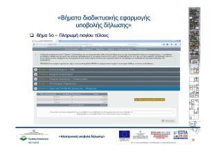 2019 -04-02-19- IKONES GIA DILOSI ILEKTRONIKA KTIMATOLOGIO-001 (20)
