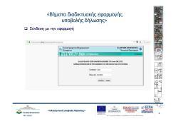 2019 -04-02-19- IKONES GIA DILOSI ILEKTRONIKA KTIMATOLOGIO-001 (4)