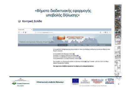 2019 -04-02-19- IKONES GIA DILOSI ILEKTRONIKA KTIMATOLOGIO-001 (5)