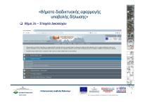 2019 -04-02-19- IKONES GIA DILOSI ILEKTRONIKA KTIMATOLOGIO-001 (7)