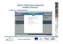 2019 -04-02-19- IKONES GIA DILOSI ILEKTRONIKA KTIMATOLOGIO-001 (8)